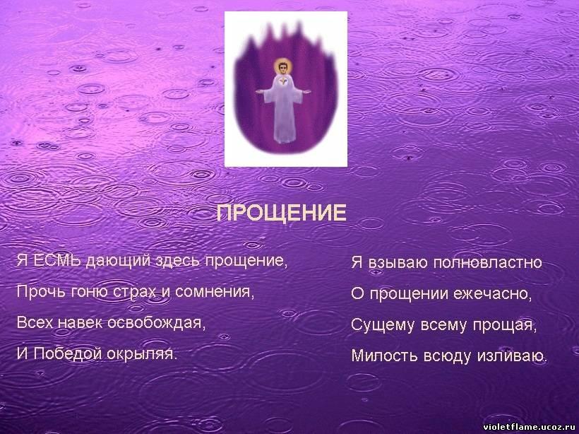 книга фиолетовое пламя скачать